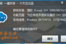 一键安装Visual C++ 2005/2008/2010/2012/2013/2015版(支持Windows XP/7/8/10/32/64位)