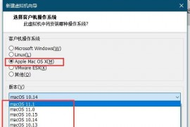 VMware Workstation安装Mac OS系统解锁工具(Unlocker 3.0.3下载)